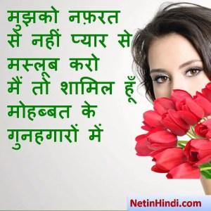 whatsapp status Love Shayari Par मुझको नफ़रत से नहीं प्यार से मस्लूब करो  मैं तो शामिल हूँ मोहब्बत के गुनहगारों में