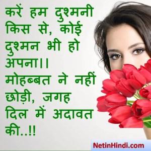 love shayari in hindi करें हम दुश्मनी किस से, कोई दुश्मन भी हो अपना।। मोहब्बत ने नहीं छोड़ी, जगह दिल में अदावत की..!!