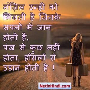 Manzil status, Manzil status picture, Manzil status images, Manzil status pics मंज़िलउन्ही को मिलती है जिनके सपनो में जान होती है,  पंख से कुछ नहीं होता, हौसलों से उड़ान होती है !