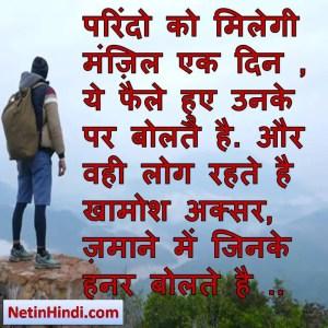 Manzil status in hindi fb, best hindi shayari on Manzil, new hindi shayari on Manzil, 2 line hindi shayari on Manzil परिंदो को मिलेगीमंज़िलएक दिन , ये फैले हुए उनके पर बोलते है. और वही लोग रहते है खामोश अक्सर, ज़माने में जिनके हुनर बोलते है ..