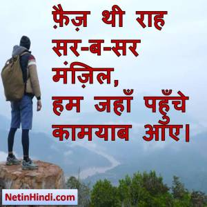 Manzil status in hindi fb, best hindi shayari on Manzil, new hindi shayari on Manzil, 2 line hindi shayari on Manzil फ़ैज़ थी राह सर-ब-सरमंज़िल,  हम जहाँ पहुँचे कामयाब आए।