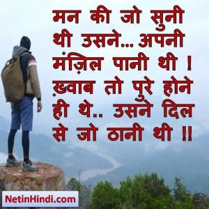 Manzil status in hindi fb, best hindi shayari on Manzil, new hindi shayari on Manzil, 2 line hindi shayari on Manzil मन की जो सुनी थी उसने… अपनीमंज़िलपानी थी !  ख़्वाब तो पुरे होने ही थे.. उसने दिल से जो ठानी थी !!
