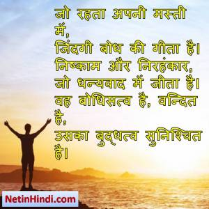 Masti images dpz, Masti images dps, Masti dp for whatsapp, Masti shayari dp जो रहता अपनी मस्ती में,  जिंदगी बोध की गीता है।  निष्काम और निरहंकार,  जो धन्यवाद में जीता है।  वह बोधिसत्व है, वन्दित है,  उसका बुद्धत्व सुनिश्चित है।