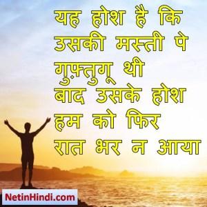 Masti whatsapp status, Masti whatsapp status in hindi, whatsapp status Masti, Masti facebook shayari यह होश है कि उसकी मस्ती पे गुफ़्तुगू थी  बाद उसके होश हम को फिर रात भर न आया  जॉन एलिया
