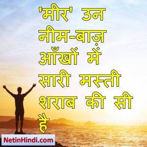 Masti status photos, Masti shayari status, Masti shayari pics, Masti shayari images मीर' उन नीम-बाज़ आँखों में  सारी मस्ती शराब की सी है