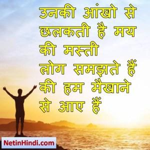 Masti status photos, Masti shayari status, Masti shayari pics, Masti shayari images उनकी आंखो से छलकती है मय की मस्ती  लोग समझते हैं की हम मैखाने से आए हैं