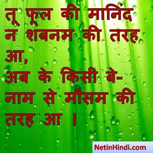 Shabnam shayari status, Shabnam shayari pics, Shabnam shayari images, तू फूल की मानिंद न शबनम की तरह आ,  अब के किसी बे-नाम से मौसम की तरह आ ।