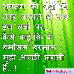 hindi Shabnam status, status in hindi for Shabnam शबनम की बूंदों की तरह बरसते हो जब इन लबों पर...  कैसे कहूं,कि ये बेमौसम बरसात मुझे अच्छी लगती है...!