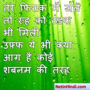hindi Shabnam status, status in hindi for Shabnam तेरे फिराक़ में जले तो रूह को ठंडक भी मिली  उफ्फ ये भी क्या आग़ है कोई शबनम की तरह