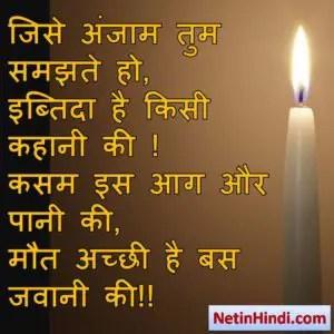 Mout whatsapp status, Mout whatsapp status in hindi, whatsapp status Mout, Mout facebook shayari जिसे अंजाम तुम समझते हो, इब्तिदा है किसी कहानी की ! कसम इस आग और पानी की, मौत अच्छी है बस जवानी की!!