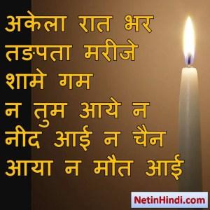 Maut facebook status, Maut facebook poetry, hindi Maut status, status in hindi for Maut अकेला रात भर तङपता मरीजे शामे गम न तुम आये न नीद आई न चैन आया न मौत आई