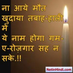 Mout facebook status, Mout facebook poetry, hindi Mout status, status in hindi for Mout ना आये मौत खुदाया तबाह-हाली में ये नाम होगा ग़म-ए-रोज़गार सह न सके.!!