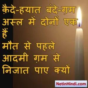 Mout status in hindi fb, best hindi shayari on Mout, new hindi shayari on Mout, 2 line hindi shayari on Mout क़ैदे-हयात बंदे-ग़म अस्ल में दोनों एक हैं मौत से पहले आदमी ग़म से निजात पाए क्यों