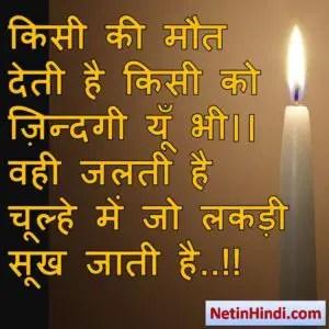 Mout status in hindi fb, best hindi shayari on Mout, new hindi shayari on Mout, 2 line hindi shayari on Mout किसी की मौत देती है किसी को ज़िन्दगी यूँ भी।। वही जलती है चूल्हे में जो लकड़ी सूख जाती है..!!