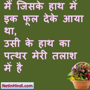 मैं जिसके हाथ में इक फूल देके आया था,  उसी के हाथ का पत्थर मेरी तलाश में है  #कृष्ण बिहारी नूर