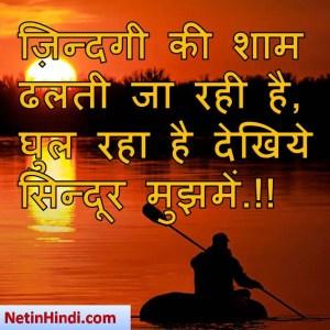 Shaam whatsapp status in hindi, whatsapp status shaam, Shaam facebook shayari, Shaam facebook status वही ख़्वाब ख़्वाब हैं रास्ते वही इंतज़ार सीशामहै  ये सफर है मेरे इश्क़ का,न दयार है न क़याम है !!-सुख़नवर
