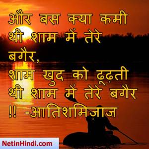 Shaam whatsapp status in hindi, whatsapp status shaam, Shaam facebook shayari, Shaam facebook status और बस क्या कमी थीशाममें तेरे बगैर,  शामखुद को ढूढ़ती थीशाममें तेरे बगैर !! -आतिशमिज़ाज