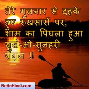 Shaam facebook poetry, hindi Shaam status, status in hindi for Shaam , तेरे गुलनार से दहके हुए रूख़सारों पर,  शामका पिघला हुआ सुर्ख-ओ-सुनहरी रोग़न !!