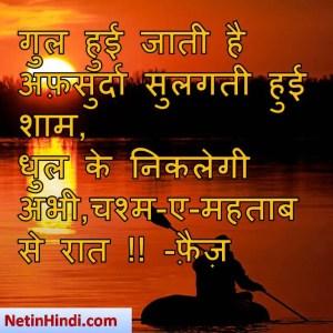 Shaam facebook poetry, hindi Shaam status, status in hindi for Shaam , गुल हुई जाती है अफ़सुर्दा सुलगती हुईशाम,  धुल के निकलेगी अभी,चश्म-ए-महताब से रात !! -फ़ैज़