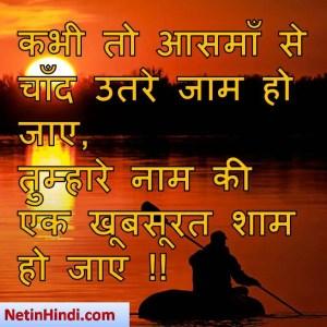 Shaam facebook poetry, hindi Shaam status, status in hindi कभी तो आसमाँ से चाँद उतरे जाम हो जाए,  तुम्हारे नाम की एक खूबसूरतशामहो जाए !! for Shaam ,