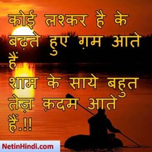 Shaam facebook poetry, hindi Shaam status, status in hindi for Shaam , कोई लश्कर है के बढ़ते हुए ग़म आते हैं  शामके साये बहुत तेज़ क़दम आते हैं.!!