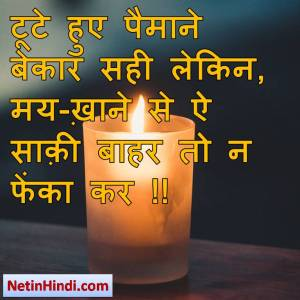 Sharab whatsapp status, Sharab whatsapp status in hindi, whatsapp status Sharab, Sharab facebook shayari टूटे हुए पैमाने बेकार सही लेकिन,  मय-ख़ाने से ऐ साक़ी बाहर तो न फेंका कर !!
