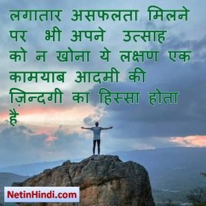Utsah motivational thoughts in hindi1
