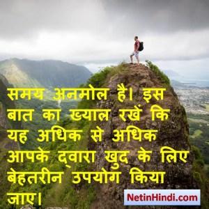 Samay motivational thoughts in hindi