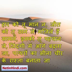 Haar motivational thoughts in hindi 1