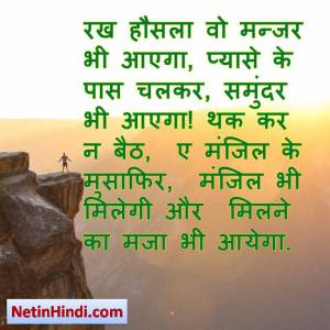 Lakshya motivational thoughts in hindi 2
