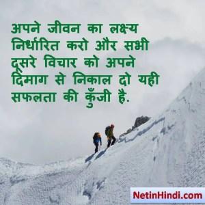 Lakshya motivational thoughts in hindi