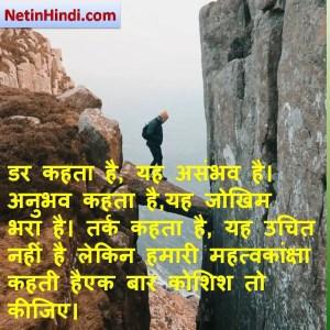 Koshish motivational thoughts in hindi 2