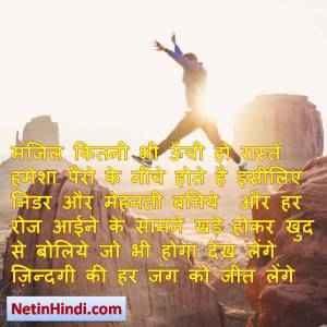 Manzil motivational quotes in hindi 3