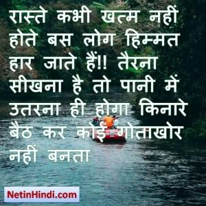 Honsla Himmat motivational thoughts in hindi 1