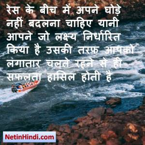 Lakshya motivational thoughts in hindi 7