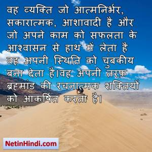 Aasha motivational thoughts in hindi 1