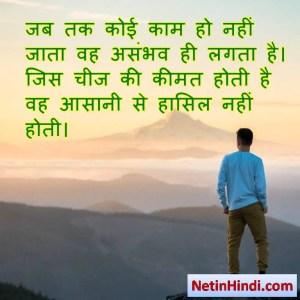 Asambhav motivational thoughts in hindi 1