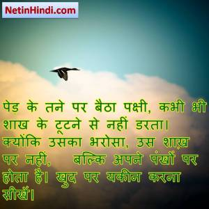 Yakeen motivational thoughts in hindi