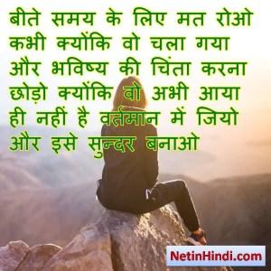 Samay motivational thoughts in hindi 3
