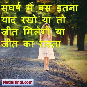 Jeet motivational thoughts in hindi