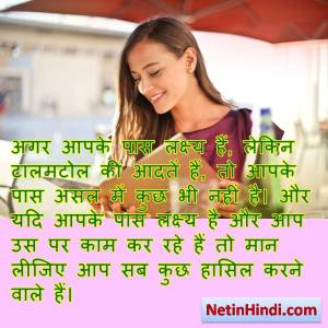 Lakshya motivational thoughts in hindi 8