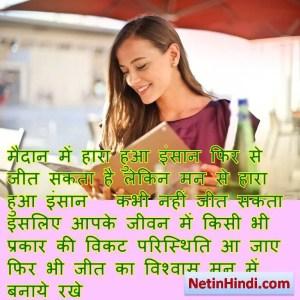 Atmavishvas quotes in hindi 2