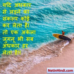 Sankalp motivational quotes in hindi 1