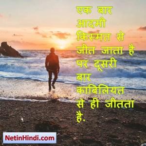 Kismat taqdeer motivational thoughts in hindi 2