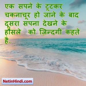 Zindagi motivational thoughts in hindi