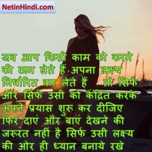 Lakshya motivational thoughts in hindi 4