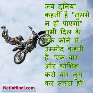 Umeed motivational thoughts in hindi 2