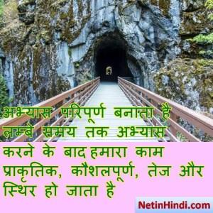 Samay motivational thoughts in hindi 2