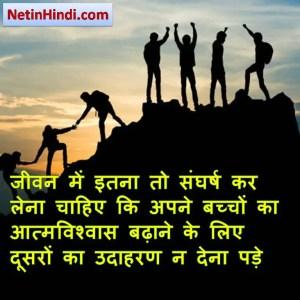 Atmavishvas quotes in hindi 3