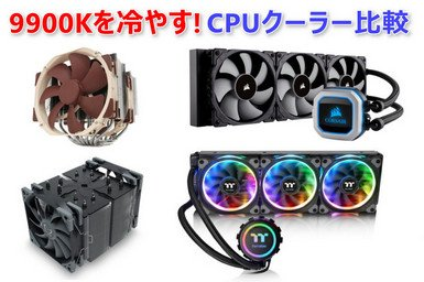 Core i9 9900Kは爆熱!?空冷&簡易水冷おすすめCPUクーラー溫度比較! | netkiji.com